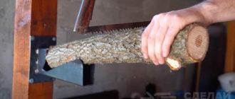 6880b87731e185ce4ce477ba63d85ff3 330x140 - Простое приспособление, которое заменит козел для распилки дров