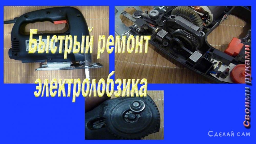 Как отремонтировать электролобзик
