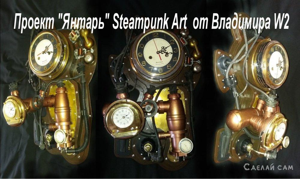 Steampunk Art часы Янтарь